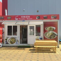 Doraly fast-food